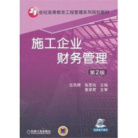 施工企业财务管理(第2版)任凤辉