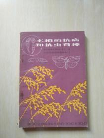 水稻的抗病和抗虫育种