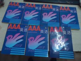 AAA英语【I(上下)、II(上下)、III(上下)、情景会话共7册合售】