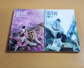 最小说(2007年第2、5月刊:含2本)
