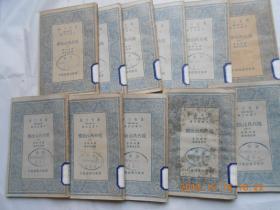 31849万有文库《现代民治政体》(第1、2、3、4、5、6、7、10、11、12、14册,十一本合售)民国24 年初版,馆藏