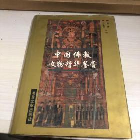 中国佛教文物精华鉴赏