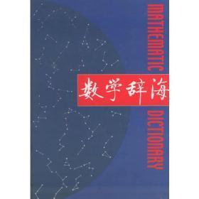 数学辞海(第三卷·精装) 第3卷