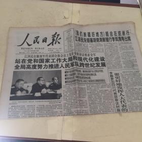 人民日报1993年3月13日 华东地区版