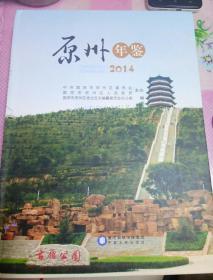 原州年鉴2014