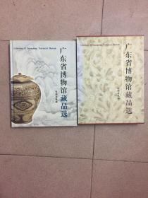 广东省博物馆藏品选