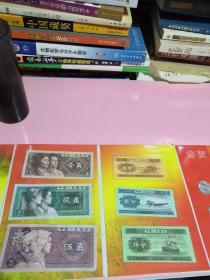 中国农业银行纸分币