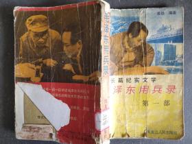 毛泽东用兵录 第一部