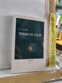 木下是雄 理科系の作文技术  日文原版64开中公新书文库综合书