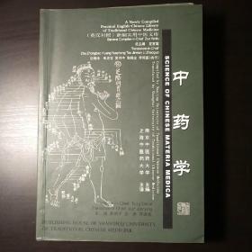 中药学(英汉对照)