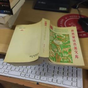 世界童话名著文库   11