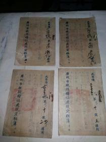 4本合售(广州市税捐稽征处规定租簿)民国38年