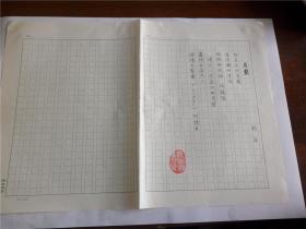 B0591诗之缘旧藏,台湾中生代诗人刘菲上世纪精品代表作手迹1页
