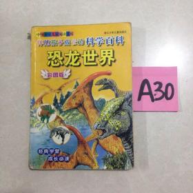 中国少年儿童阅读文库·伴随孩子成长的科学百科:恐龙世界(彩图版)~~~~~~满25包邮!