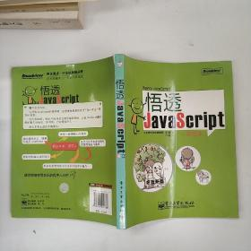 悟透JavaScript