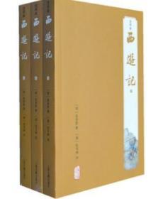 西游记(注评本)(全三册)