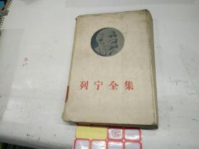 列宁全集58年1版1印