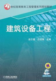 建筑设备工程  赵志曼