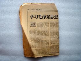 解放军报,1976年,学习毛泽东思想,继承毛主席遗志