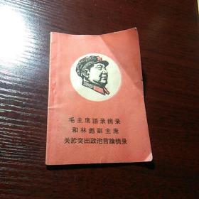 毛主席语录摘录和林彪副主席关于突出政治言论摘录
