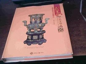 北京天宝润德古玩文物艺术会展中心 古玩文物篇