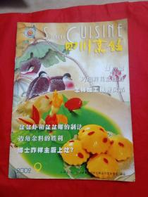 四川烹饪(2002年9)