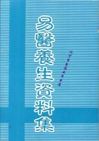 《易医养生资料集》32开376页