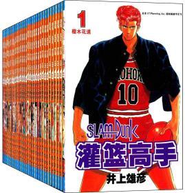 灌篮高手完全版(全31册)
