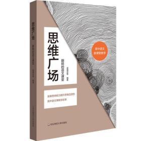 高中语文新课程教学:思维广场·翻转的语文课程