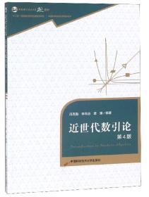 近世代数引论(第4版)/冯克勤