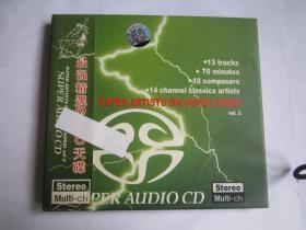 CD 光盘 唱片   最强悍精选SACD天碟        SUPER  ARTIS ON SUPER AUDIO  vol.2