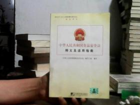 中华人民共和国食品安全法释义及适用指南