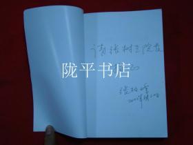 中国当代审判制度概述(张柏峰签赠本)
