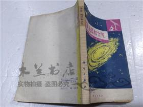 宇宙.地球和大气 自然科学基础知识 第一分册 (美)I.阿西摩夫 科学出版社 1979年7月 32开平装