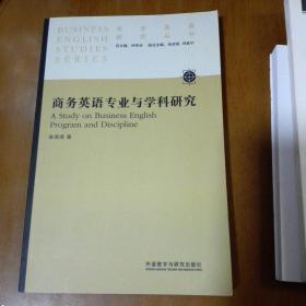 商务英语专业与学科研究