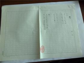 B0592诗之缘旧藏,台湾中生代诗人刘菲上世纪精品代表作手迹1页