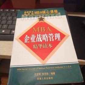 MBA企业战略管理精华读本