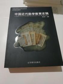 中国近代数学教育史稿