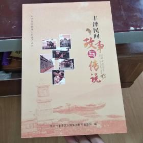 丰泽民间故事与传说