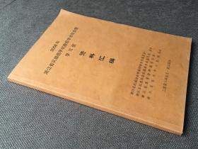 2008年浙江省乳腺癌甲状腺癌学术年会暨学习班资料汇编