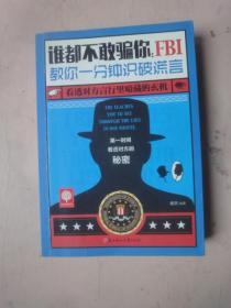 谁都不敢骗你:FBI教你一分钟识破谎言(2015年1版1印)