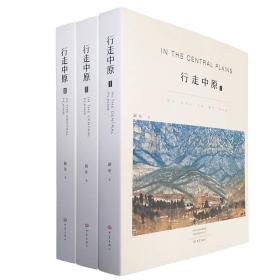 行走中原(全3册)