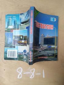 中国主要城市地图册·
