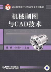 机械制图与CAD技术/职业教育院校机电类专业规划教材