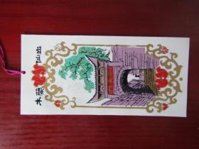 木兰仙山塑料门票