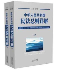 正版 中华人民共和国民法总则详解 王利明(民法学会会长)中国法制出版社