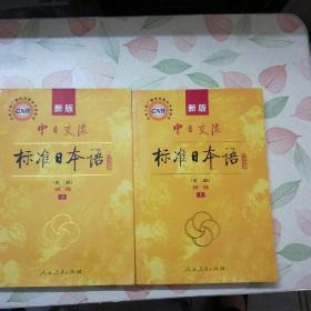 新版中日交流标准日本语 初级   上下册  (第二版)
