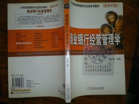 商业银行经营管理学/ 刘毅++