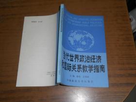当代世界政治经济和国际关系教学指南