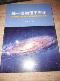 统一论物理宇宙学